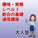 【実務コース】レベル3