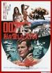 007/私を愛したスパイ【第10弾】