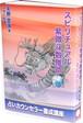 【新品】スピリチュアル紫微斗数推命(PDFをCDに梱包版)