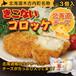 北海道木古内町 サンメイト きこないコロッケ 北海道チーズ