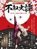DVD歌舞伎ミュージカル「不知火譚」第三章 蜘蛛の子散らすノ陣