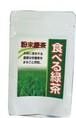 食べる緑茶(秦野の粉茶)40グラム
