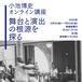 小池博史オンライン講座・舞台と演出の根源を探る