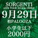 SORGENTI LIVE TOUR 2018 in CHIBA @柏PALOOZA(小学生以下)