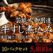 【牛すじ煮込み】10パックセット【冷凍】