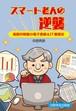 スマート老人の逆襲  ― 還暦印刷屋の電子書籍&IT奮闘記 ―