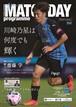 [9/23 J1-第18節vs横浜FC]       マッチデープログラム(360号)   ※普通郵便/特典なし
