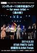 ソングレター10周年記念ライブ(昼の部)DVD