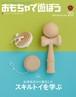 伝承玩具から進化したスキルトイを学ぶ【おもちゃで遊ぼう20号】