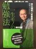 『一生モノの勉強法』著:鎌田浩毅