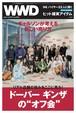 ギャルソンが考える新しい売り方 ドーバー ギンザに見るリアル店舗の強さ|WWD JAPAN Vol.2080