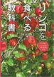 リンゴを食べる教科書 健康果実のひみつ 単行本(ソフトカバー)