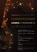 【Luminoussimo会員限定】ノーマイクコンサート ご予約