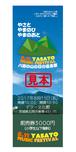八郷の山の音楽祭 前売券
