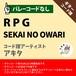 RPG SEKAI NO OWARI ギターコード譜 アキタ G20200120-A0048