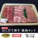 送料無料 【お得セット】はこだて和牛 焼肉セット 400g × 2パック(約4~5人前)