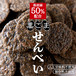 黒胡麻50%配合!!国内産うるち米100%使用した【お徳用】黒胡麻せんべい500g