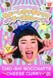 【ご飯の時間シリーズ】ゆりやんのチーズカレー