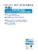 2017年7月発行号/特集II/浅海の微小動物(メイオベントス)の多様性と進化(4論文)
