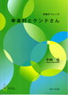 N1426 幸楽村とケンドさん(ピアノ、歌/中西覚/楽譜)
