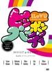 ILoVUスペシャルイベント「ピンポンパーティー」DVD