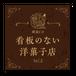 野上翔の野上SHOW 朗読CD 看板のない洋菓子店 Vol.2