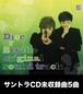 「Dice or Scythe」サウンドトラック未収録曲5曲【データ販売】