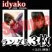 【チェキ・ランダム3枚】idyako(THE・PISTOL)