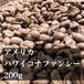 ハワイコナファンシー(アメリカ・ハワイ)生豆240gを焙煎
