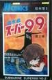 中古 潜水艦スーパー99(2) 松本零士 サンデーコミックス 初版 送料無料