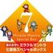 コピー:音のお守り★ミラクルマントラ七音色スペシャルボックス