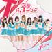 5thシングル「恋愛バイブレーション」Type T