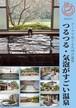 電子書籍「テーマでめぐる九州の温泉 006_つるつる・気泡がすごい温泉」