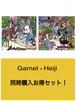 Garnet+Heiji お得セット