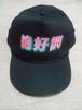 絶好調 刺繍cap 黒