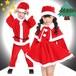 予約 コスプレ服 キッズ用 サンタクロース クリスマスパーティー 子供用 こども用 男の子 女の子 コスプレ衣装 コスチューム ハロウィン 秋 冬 かわいい ふわふわ サンタコス サンタコスチューム クリスマス衣装 ch1023