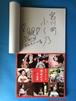 写真集「舞妓 ふく乃 京めぐり 十五景」 2冊セット 1冊はサイン付き