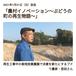 テレビ朝日全国放送記念応援セット「テレメンタリー」2021年1月31日放送