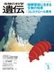 2016年5月号/特集1/特集ページ6論文/極限環境に生きる生物の知恵/