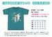 瀬戸そらら生誕Tシャツ2018