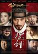 ☆韓国映画☆《王になった男》DVD版 送料無料!