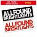 ALL FOUND BRIGHT LIGHTS BIG LOGOタオル