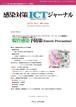 感染対策ICTジャーナル Vol.14 No.1 2019 特集:CDI[クロストリジウム(クロストリディオイデス)・ディフィシル感染症]・ノロウイルス感染症との戦い方 腸管感染予防策(Enteric Precaution)