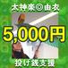 5,000円投げ銭