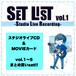 【コロナ支援】3月スタジオ配信CD vol.1〜5 まとめ買い限定セット