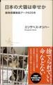 日本の犬猫は幸せかー動物保護施設アークの25年