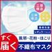 マスク 箱なし 50枚 使い捨て 日本発送 白 男女兼用 不織布マスク 3層構造 ホワイト プリーツ 立体 普通サイズ レギュラー 簡易包装