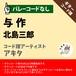 与作 北島三郎 ギターコード譜 アキタ G20200091-A0048
