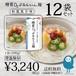 和風魚介味 糖質0gぷるんちゃん麺 12袋セット