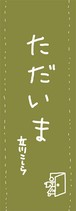 立川こしらオリジナル手ぬぐい「ただいま」柄 ※送料無料